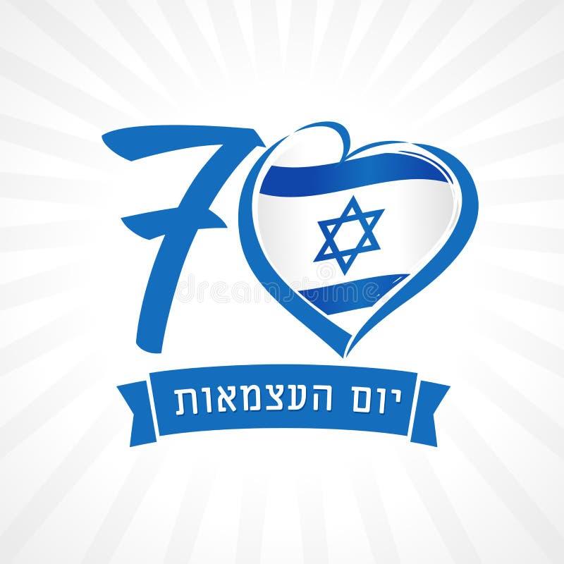 Ame Israel, a bandeira nacional do emblema do coração e o texto judaico do Dia da Independência ilustração royalty free