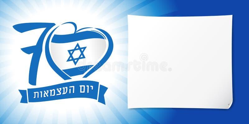Ame Israel, bandeira nacional na bandeira judaica do coração e do texto do Dia da Independência ilustração do vetor