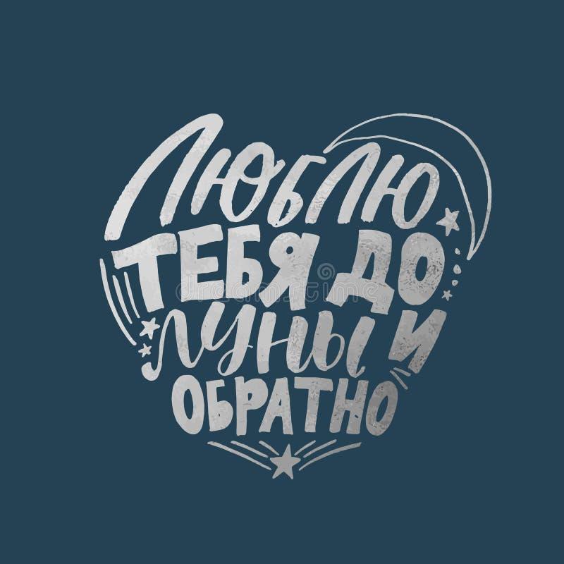 Ame-o à lua e à parte traseira Na mão do russo rotulação escrita Vetor moderno da caligrafia ilustração stock