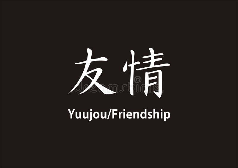 Amistad del kanji stock de ilustración