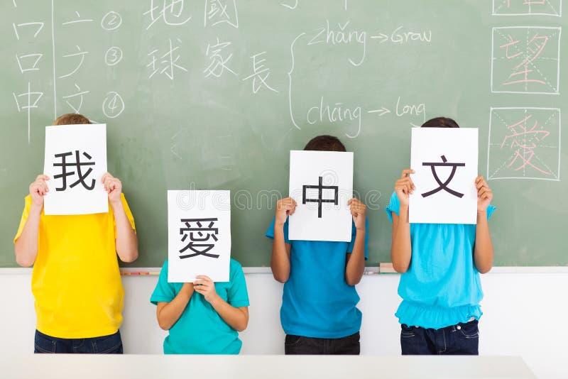 Amo il cinese immagine stock