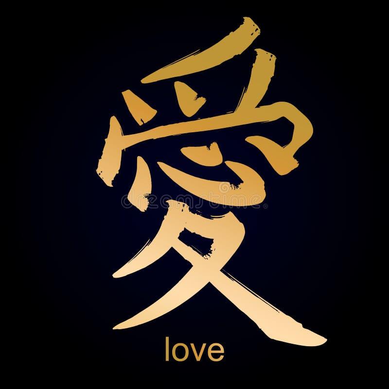 Amor del jeroglífico del kanji ilustración del vector