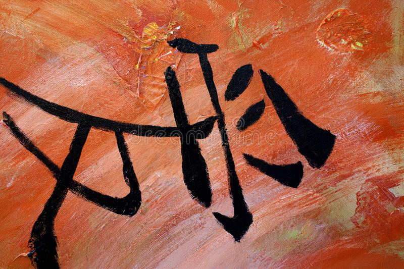 Amor do símbolo do Kanji no fundo abstrato vermelho ilustração royalty free