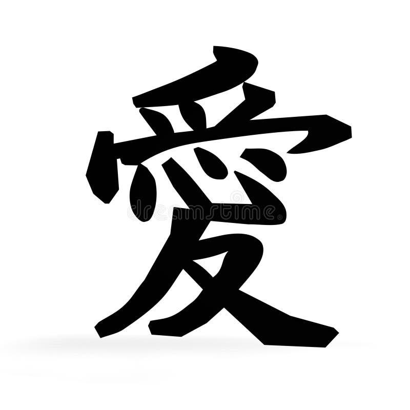 Amor en japonés stock de ilustración