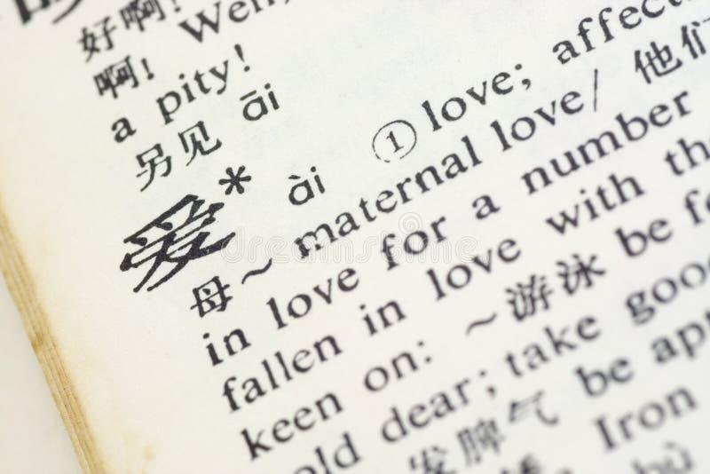 Amour écrit dans le Chinois images libres de droits