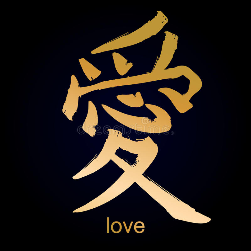 Amour d'hiéroglyphe de kanji illustration de vecteur