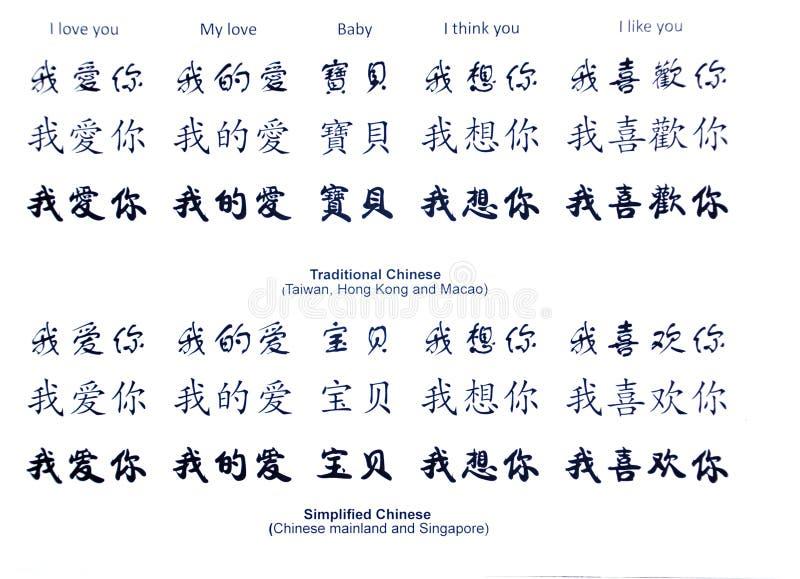 amour dans des mots chinois photo stock