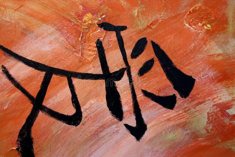 Amour de symbole de kanji sur le fond abstrait rouge illustration libre de droits