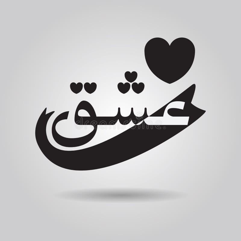 Amour noir et blanc abstrait de mot dans l'emblème de Farsi de langue sur le gris illustration libre de droits