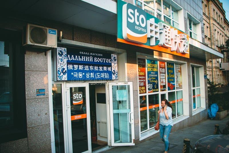 Anúncio nas ruas da cidade foto de stock