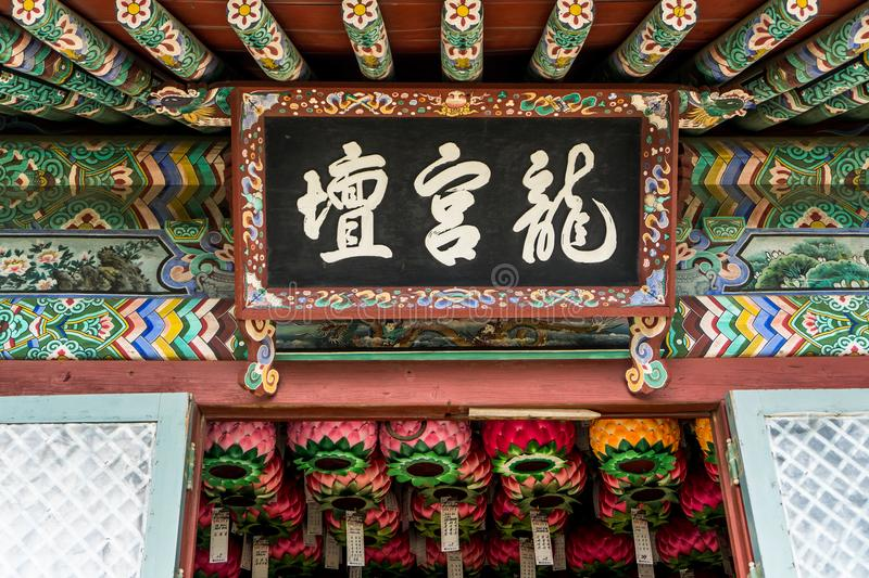 Ancient Chinese style door facade in Haedong Yonggungsa Temple royalty free stock image