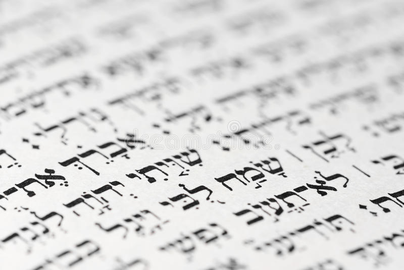Ancient hebrew writing royalty free stock photography