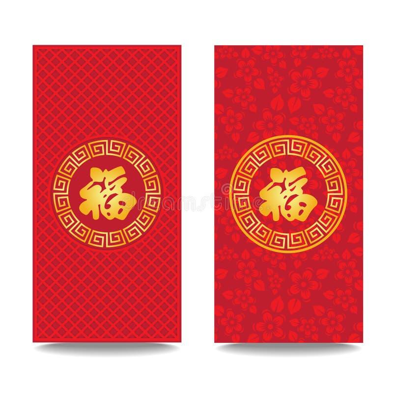 Ang Pao mall (kinesiskt ord för lycka i guld- cirkel) för kinesisk festival vektor illustrationer