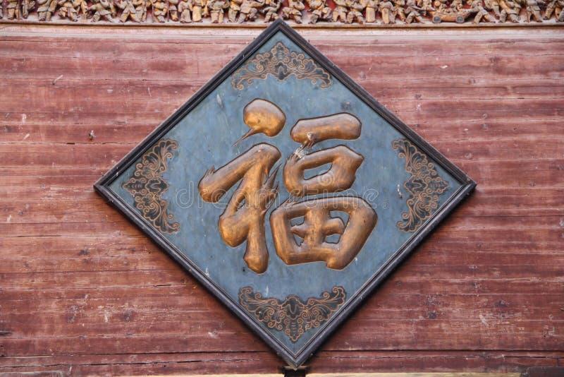 In Anhui-Provincie, het dorp van China Hongcun stock foto