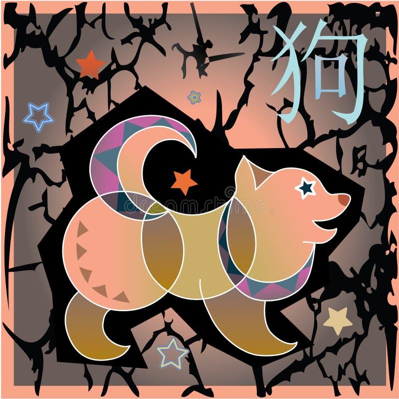 Animal horoscope - dog stock illustration