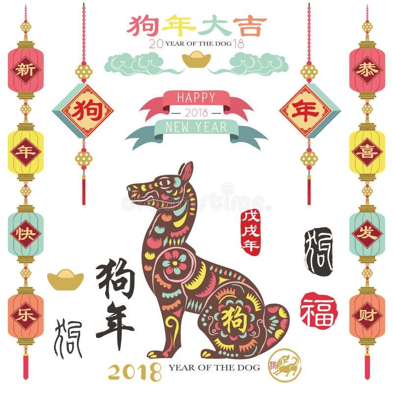 Année colorée du chien 2018 illustration stock