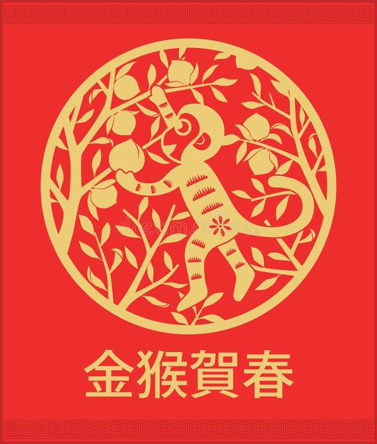 Année de carte de voeux lunaire chinoise de nouvelle année de nouvelle année de singe photos libres de droits
