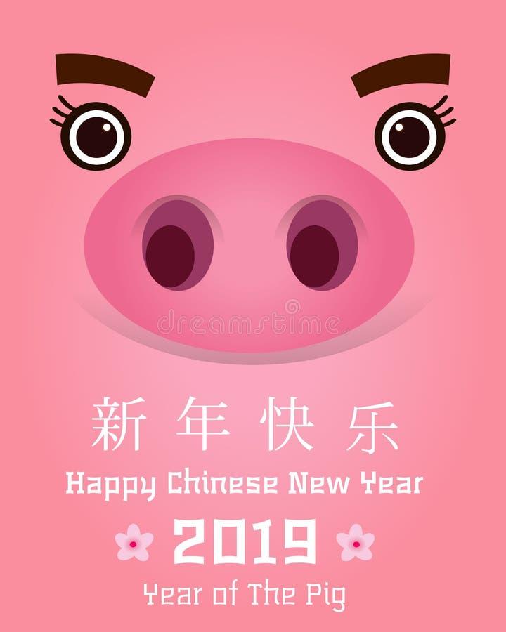 Année de l'illustration de vecteur de porc illustration stock