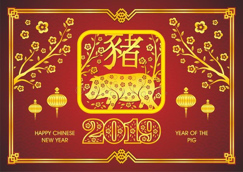 Année du porc - 2019 nouvelles années chinoises illustration libre de droits