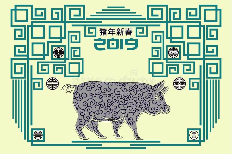 Année heureuse de calendrier oriental du fond 2019 de cru de porc avec le cadre vert Nouvelle année d'inscription chinoise du por illustration de vecteur