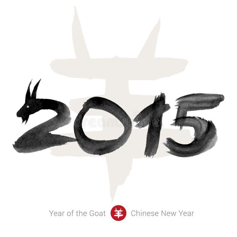 2015 - Année lunaire chinoise de la chèvre calligraphie illustration de vecteur