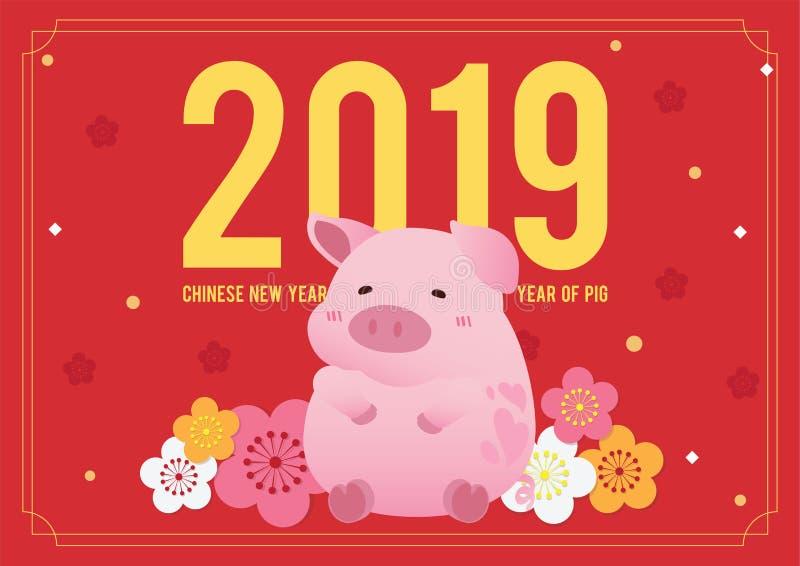 Année traditionnelle 2019 de porc riche sain chinois heureux nouvelle illustration libre de droits