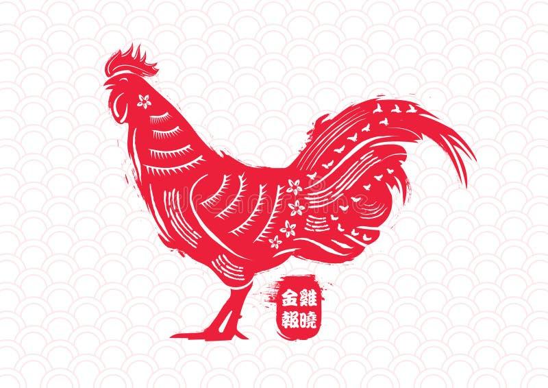 2017 anni del gallo illustrazione vettoriale