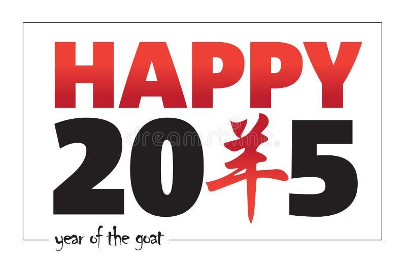 2015 anni felice di capra immagine stock libera da diritti