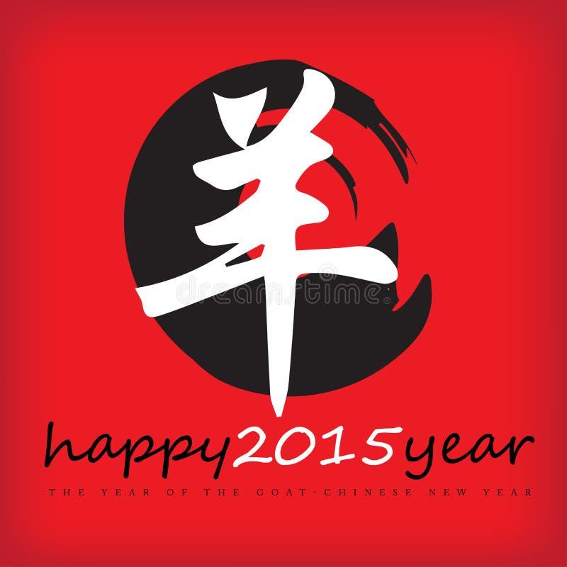 2015 anni felice di capra fotografie stock libere da diritti