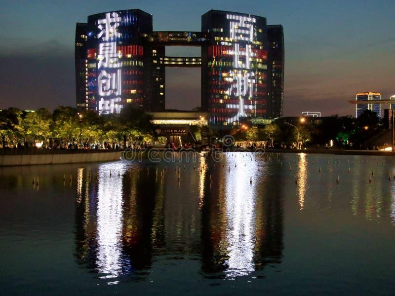 anniversaire 120 d'université de Zhejiang, photos libres de droits