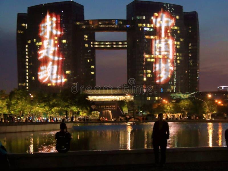 anniversaire 120 d'université de Zhejiang, images libres de droits
