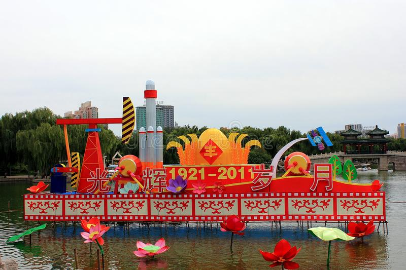 Download Anniversary Decorations In Longtan Park, Beijing Editorial Photography - Image: 21400302