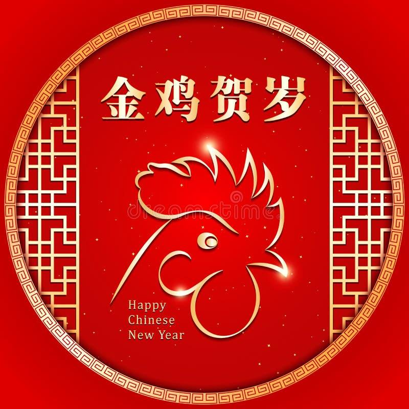Anno cinese del fondo del nuovo anno del gallo royalty illustrazione gratis
