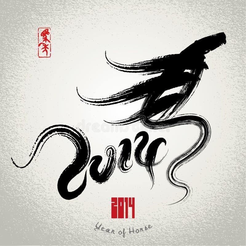 2014: Anno cinese di cavallo, anno lunare asiatico di vettore illustrazione di stock