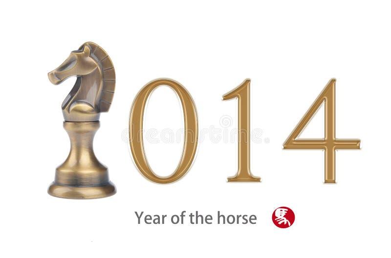 Anno della progettazione del cavallo 2014 illustrazione vettoriale