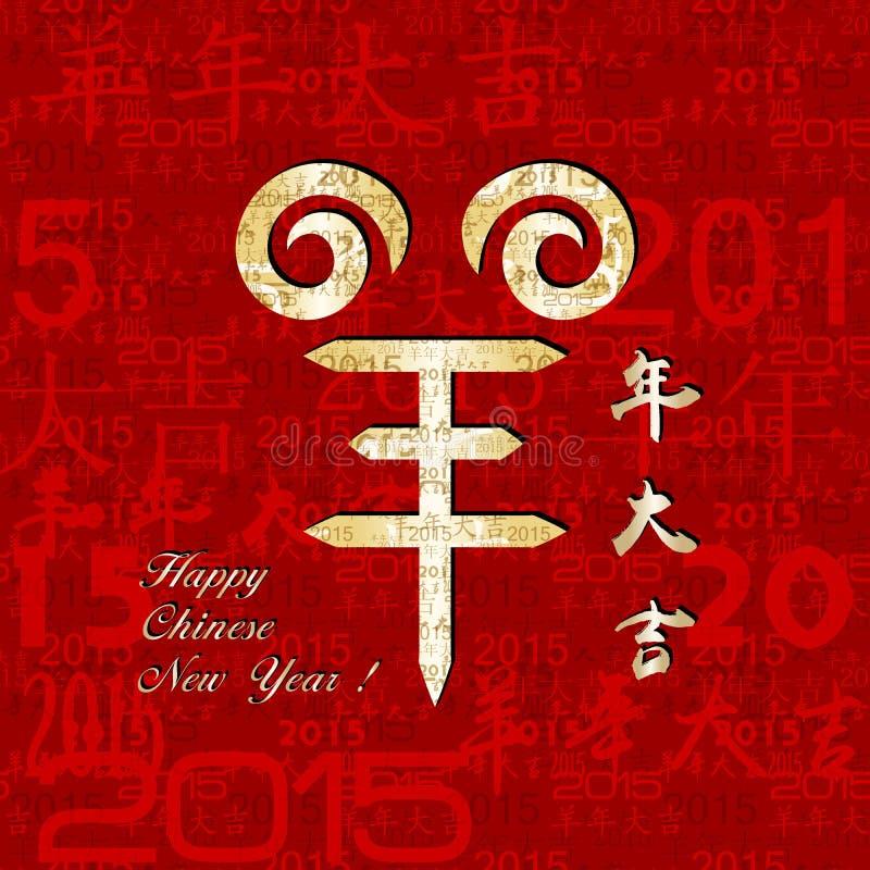 Anno di fondo cinese del nuovo anno della capra illustrazione di stock