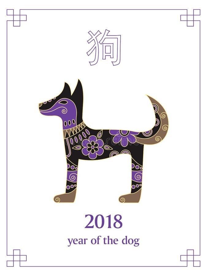 Anno di illustrazione 2018 del cane fotografia stock libera da diritti