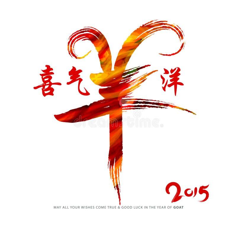 Ano chinês de projeto da cabra ilustração stock
