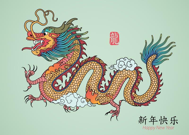 Ano de dragão. ilustração stock