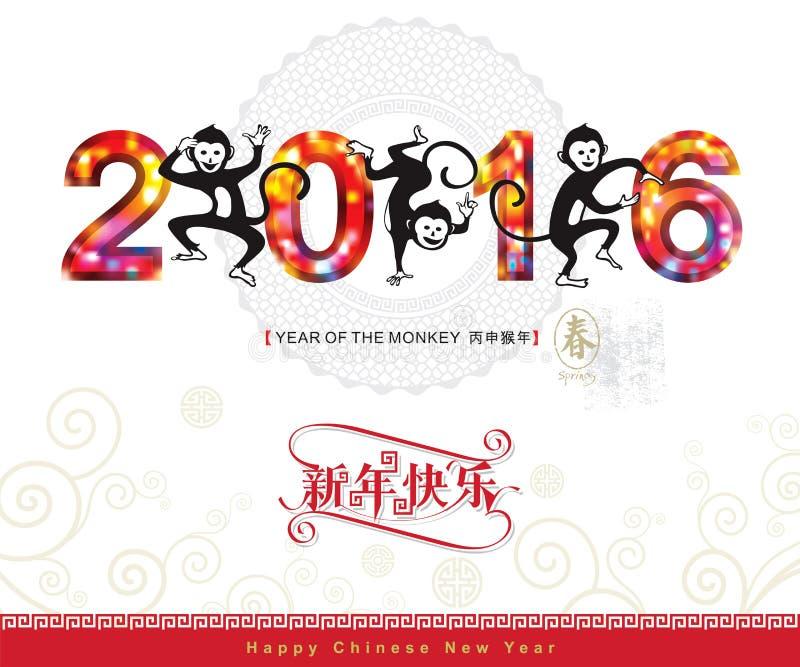Ano do macaco 2016 ilustração stock