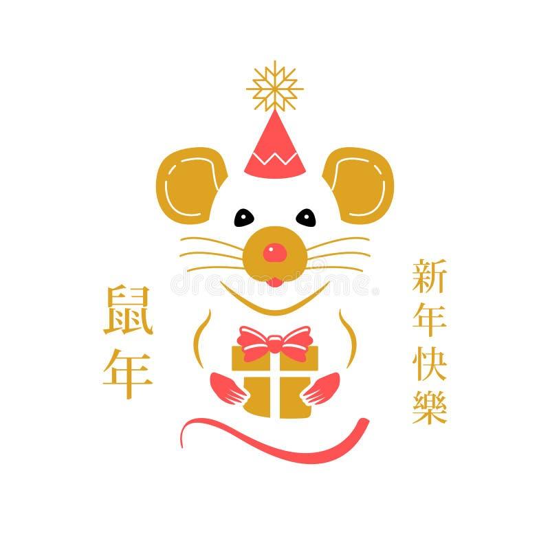 Ano do zodíaco chinês do rato 2020 Tradução chinesa - ano do rato, ano novo feliz Linha fina projeto da arte, vetor ilustração royalty free