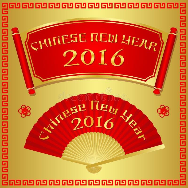 Ano novo chinês 2016 ilustração do vetor