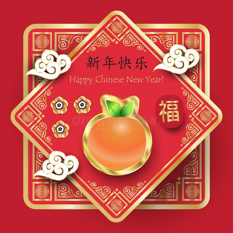 Ano novo chinês ilustração royalty free