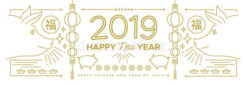 Ano novo chinês da linha 2019 do ouro do porco bandeira da Web ilustração stock