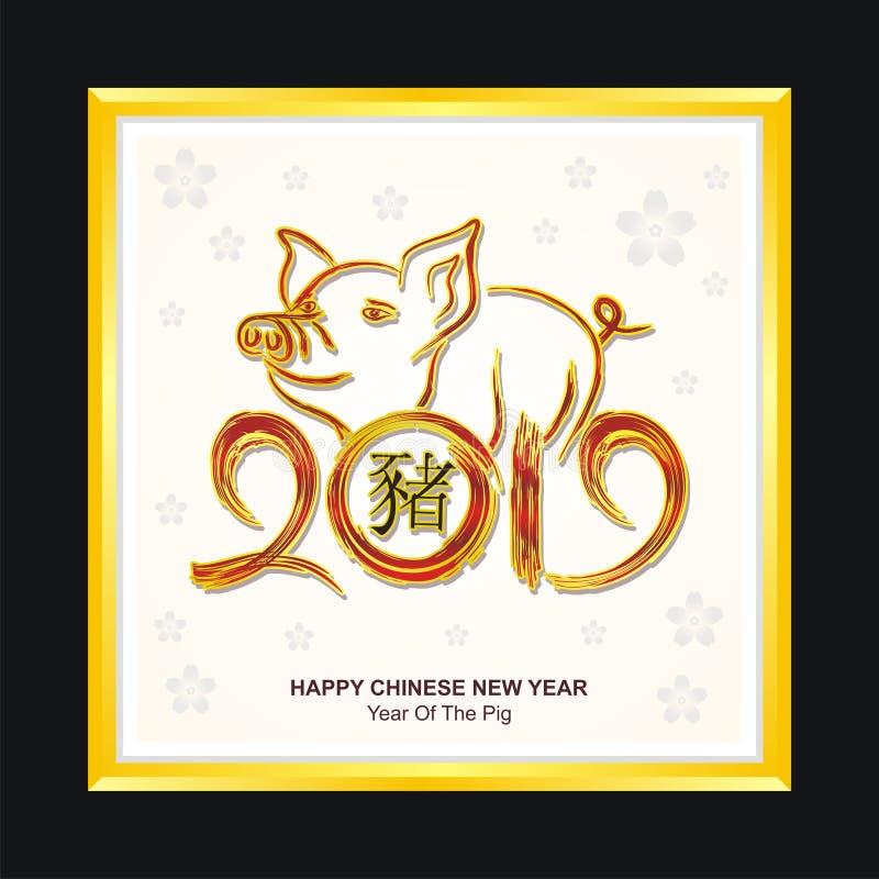 Ano novo chinês 2019 - ano de projeto de cartão do porco ilustração stock