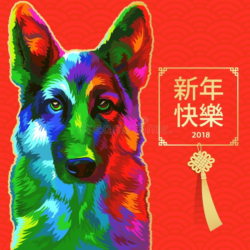 Ano novo chinês do cão 2018 Projeto do vetor Nó chinês do ouro ilustração do vetor