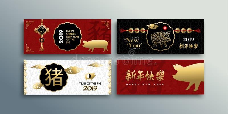Ano novo chinês do porco do ouro do grupo 2019 de cartão ilustração stock