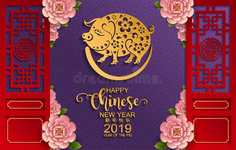 Ano novo chinês feliz 2019 ilustração stock