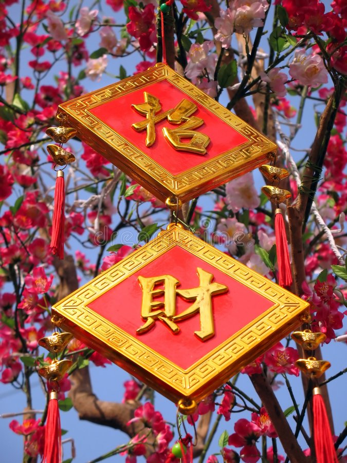 Ano novo chinês feliz! imagens de stock royalty free