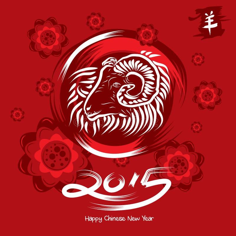 Ano novo chinês feliz, 2015 ilustração do vetor